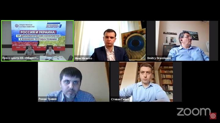 Круглый стол на тему: «Россия и Украина: от дипломатических конфликтов к военному противостоянию?»