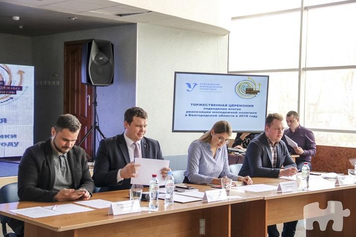 Управление молодежной политики Белгородской области
